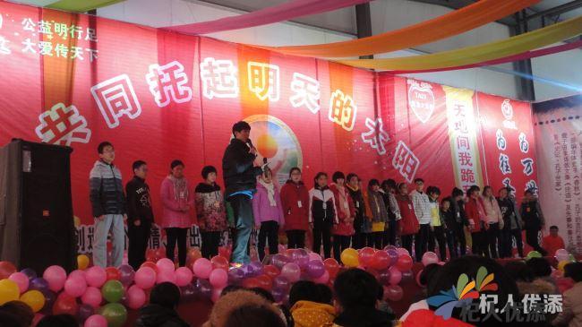 """谷里中学举行""""共同托起明天的太阳""""公益活动"""