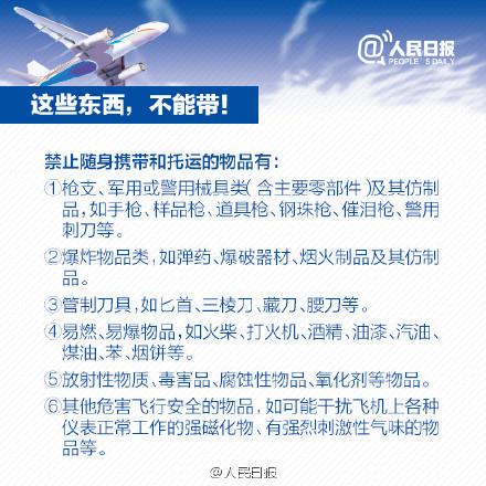 最新!各大航空公司免费行李规定
