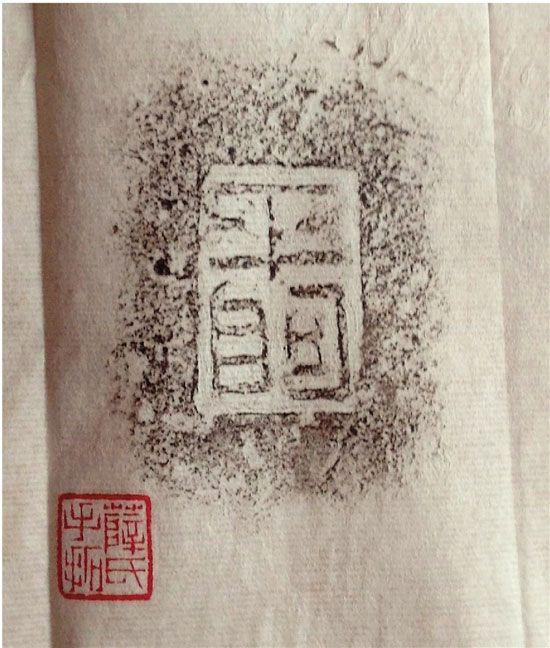 """衡小书香的谱子-陶文""""平阿""""词语的连用,""""宫""""字的专属,瓦当训读""""平阿宫乐""""几"""