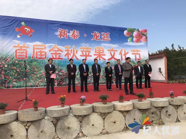 新泰市龙廷镇首届金秋苹果文化节开幕