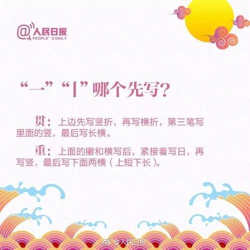 凹 字的第一笔是什么 这些汉字笔顺规则,你都知道吗