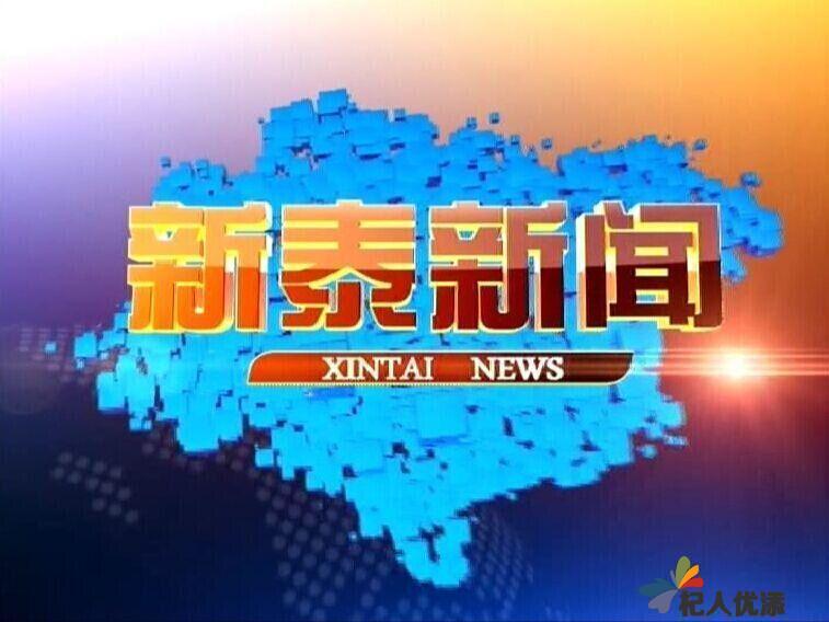 2017年12月8日新泰新闻