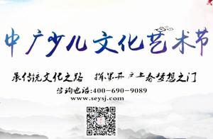 中广少儿文化艺术节启动