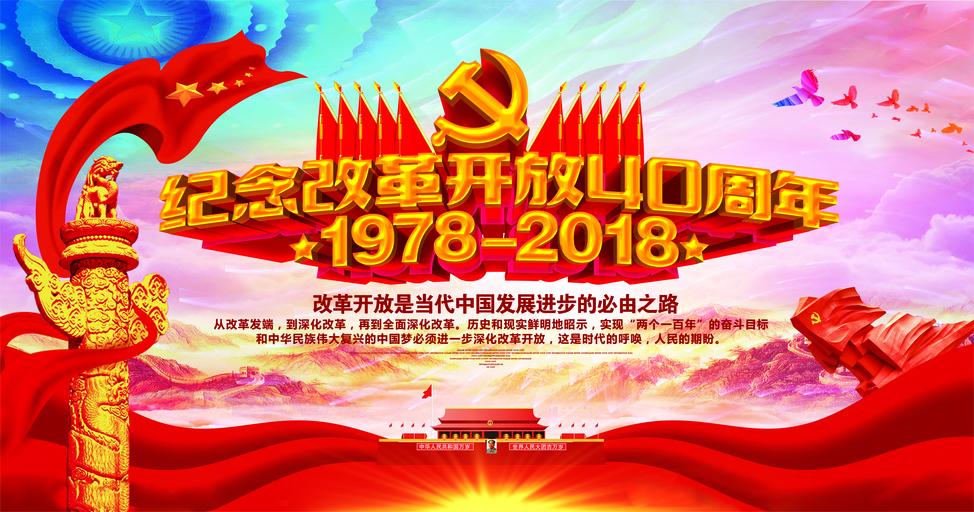 """""""庆祝改革开放 40 周年""""主题优秀影视作品展播"""