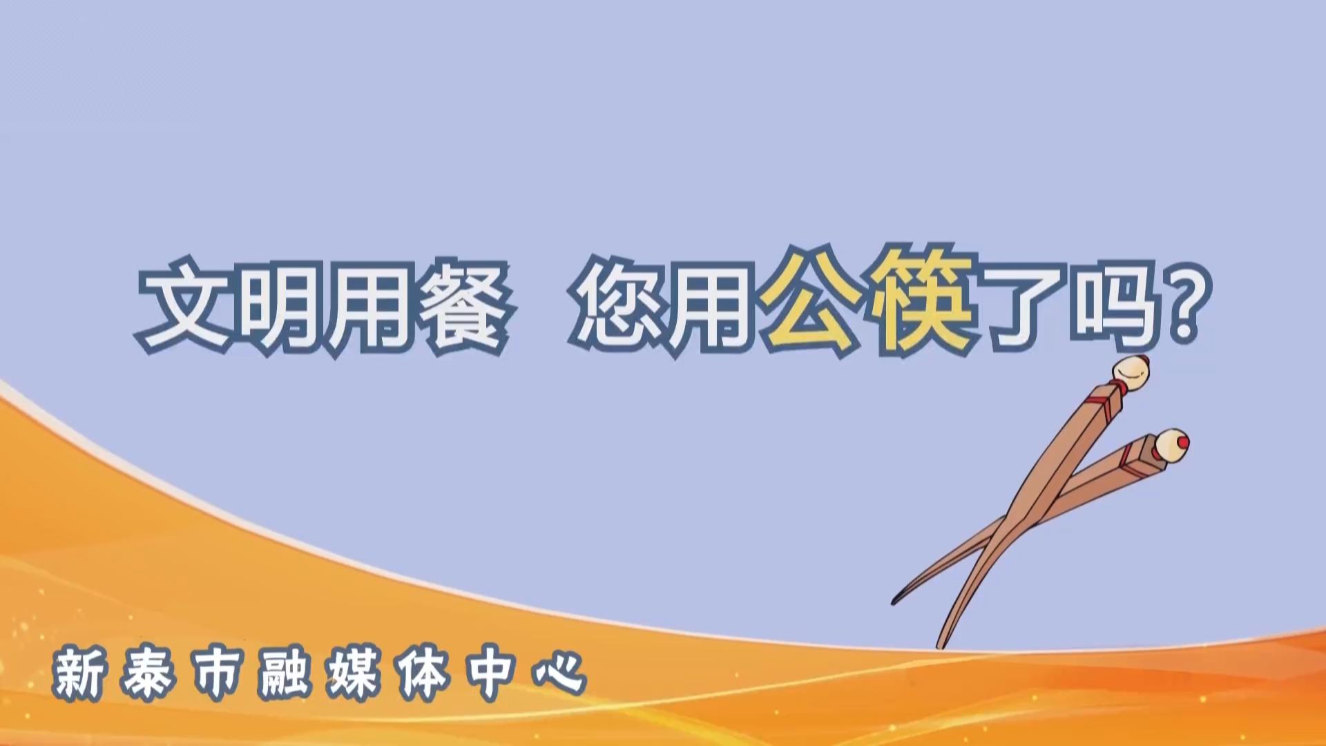 《文明用餐 您用公筷了吗?》