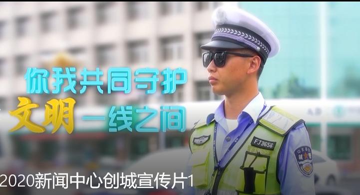新闻中心创城宣传片