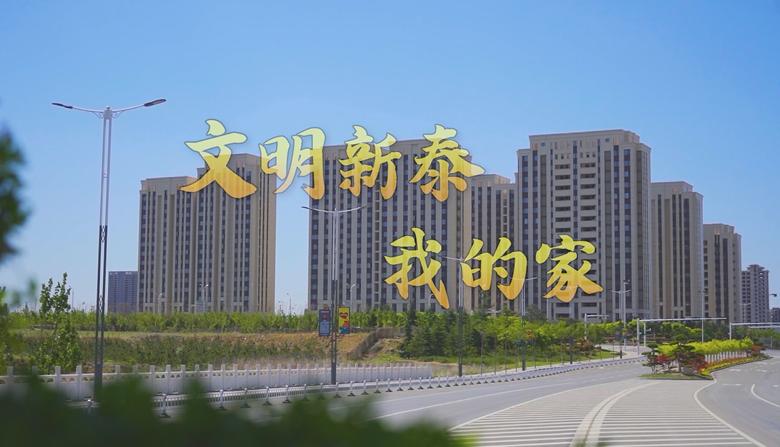 社服中心文明新泰