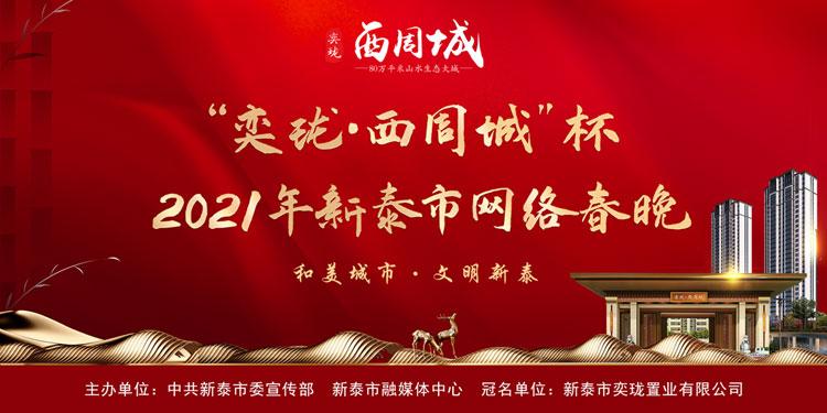 """2021新泰市""""奕瓏.西周城""""網絡春晚報名"""